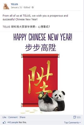 Telus - Chinese New Year