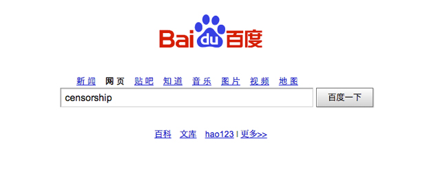 Baidu-censorship_feature